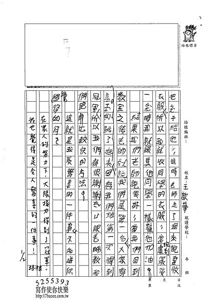 102W3303王歆華 (2)