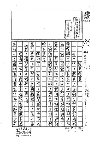 102W3303余銘峻 (1)
