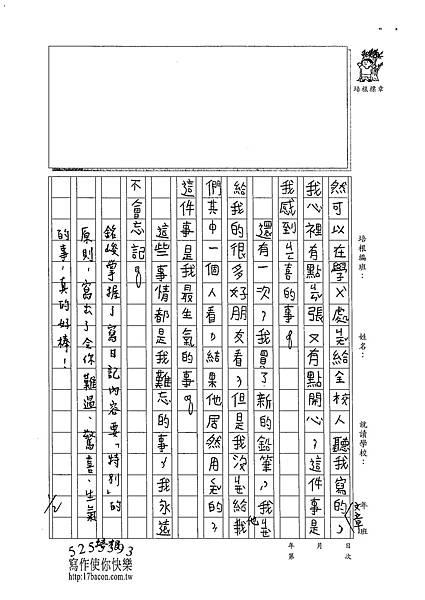 102W3303余銘峻 (2)