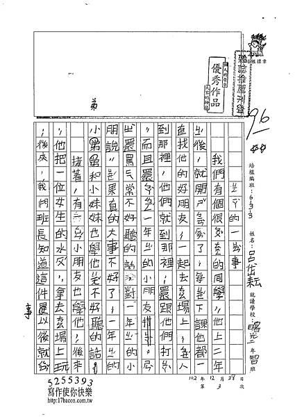 102W3303呂岱耘 (1)