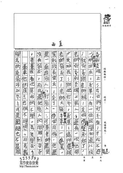 102W3303呂岱耘 (2)