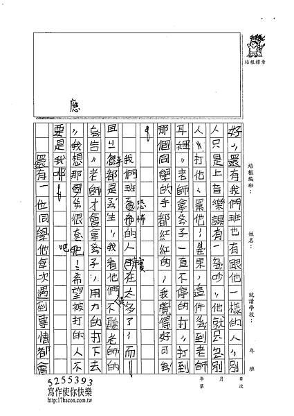 102W3303呂岱耘 (3)