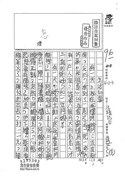 102W3303汪靖蓉 (1)