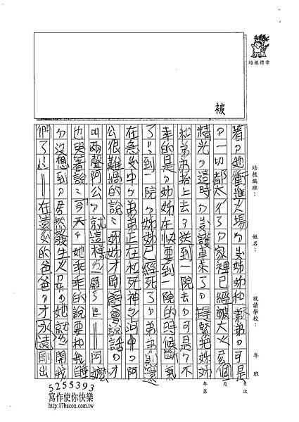 102W3303汪靖蓉 (2)