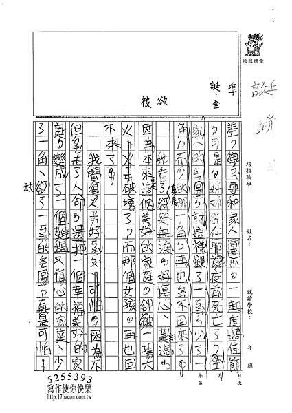 102W3303汪靖蓉 (3)