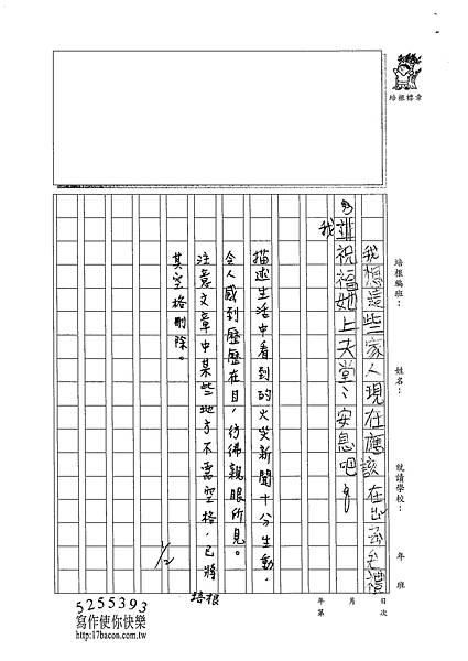 102W3303汪靖蓉 (4)
