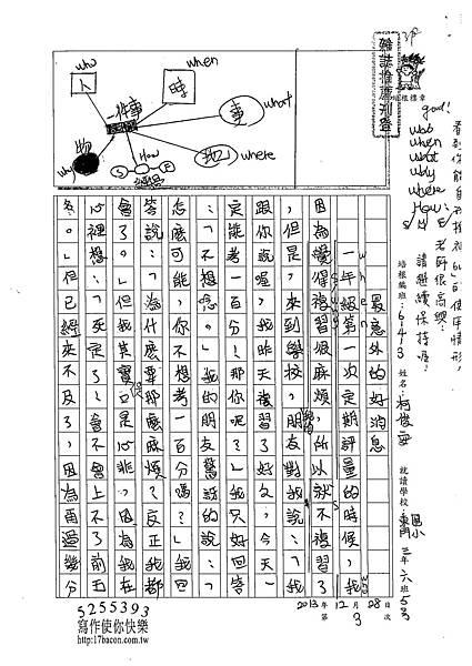 102W3303柯俊安 (1)