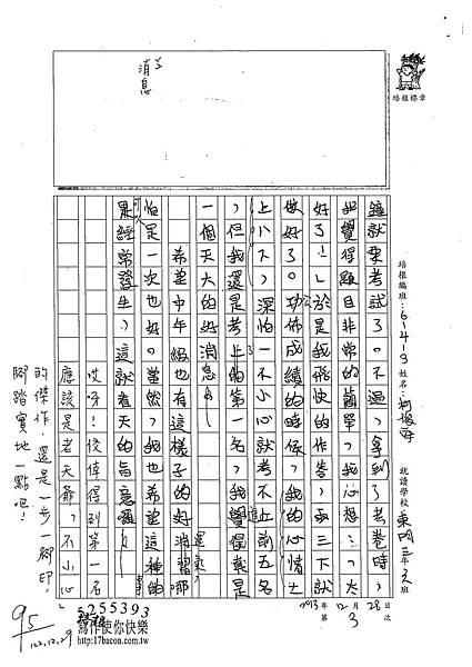 102W3303柯俊安 (2)