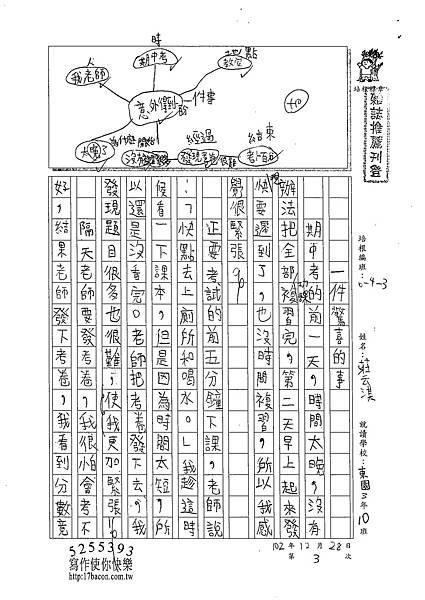 102W3303莊云淇 (1)