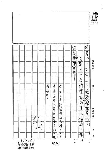 102W3303莊云淇 (2)