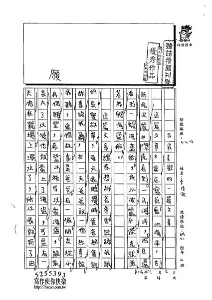 102W4304李瑋宸 (1)