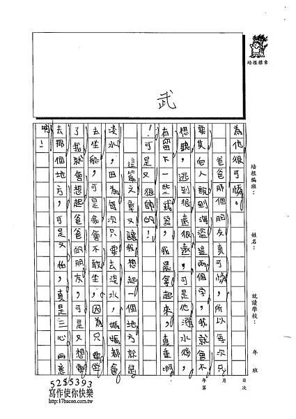 102W4304李瑋宸 (2)