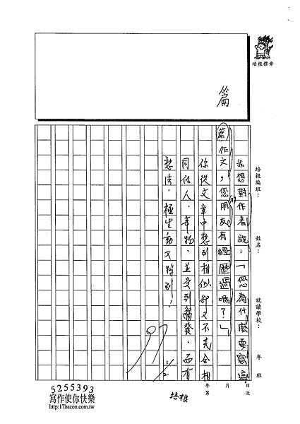 102W4304李瑋宸 (3)