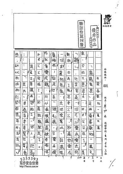 102W4304陳妍希 (1)