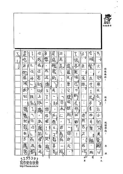 102W4304陳妍希 (2)