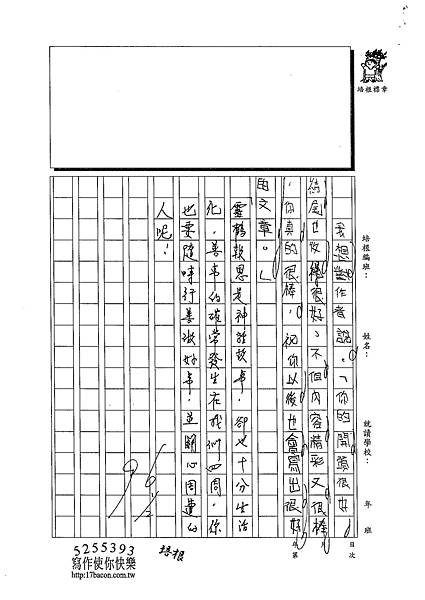 102W4304陳妍希 (3)