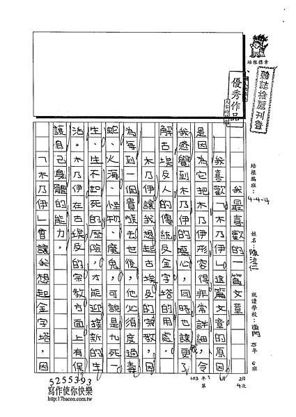 102W4304陳淳仁 (1)