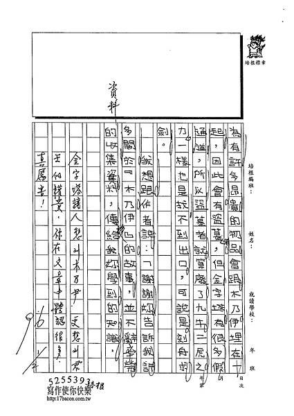 102W4304陳淳仁 (2)