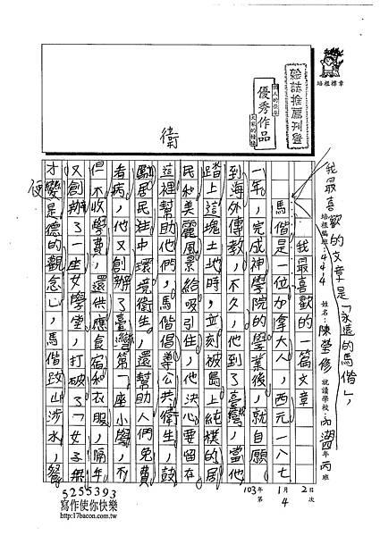 102W4304陳瑩修 (1)