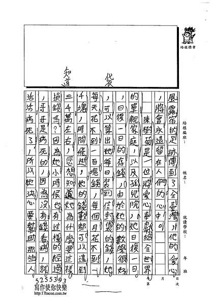 102W4304陳瑩修 (2)