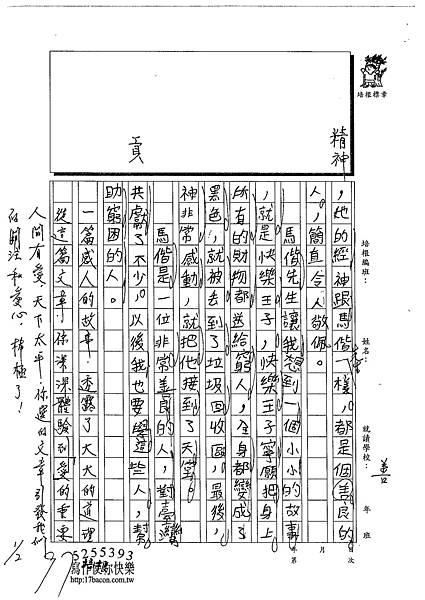 102W4304陳瑩修 (3)