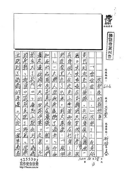 102W4303王于晏 (1)