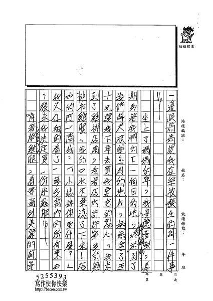 102W4303王于晏 (2)