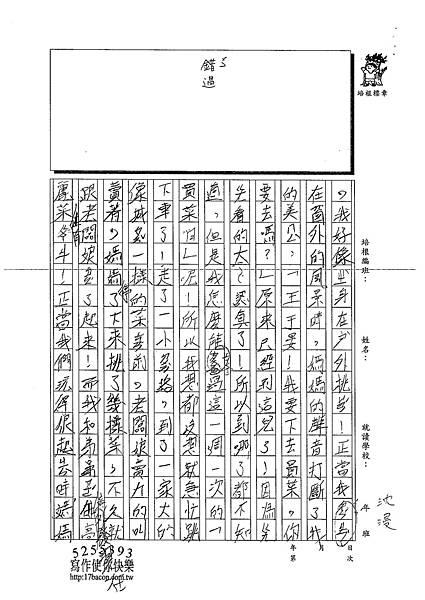 102W4303王于晏 (3)