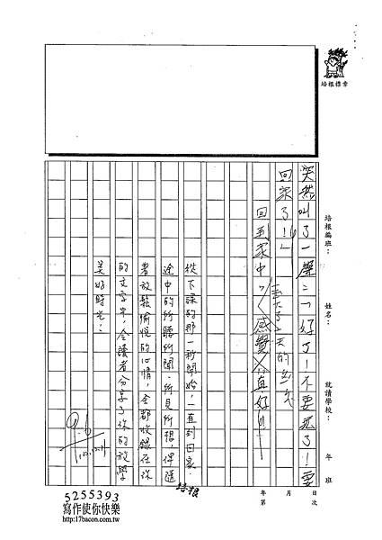 102W4303王于晏 (4)