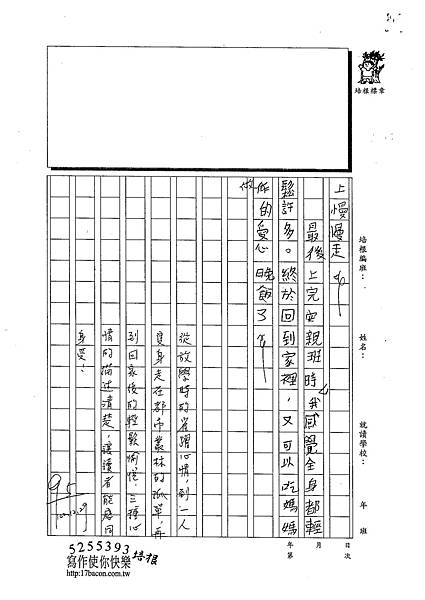 102W4303李希均 (2)