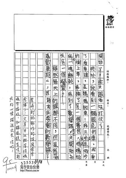 102W4303周聖婷 (2)
