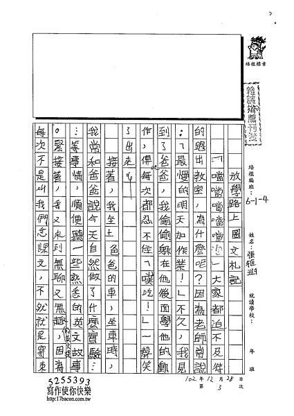 102W4303張雅涵 (1)