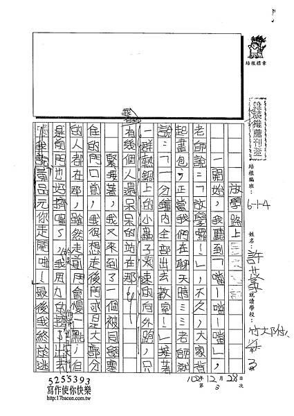 102W4303許苡柔 (1)