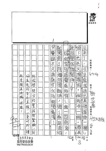 102W4303許苡柔 (2)