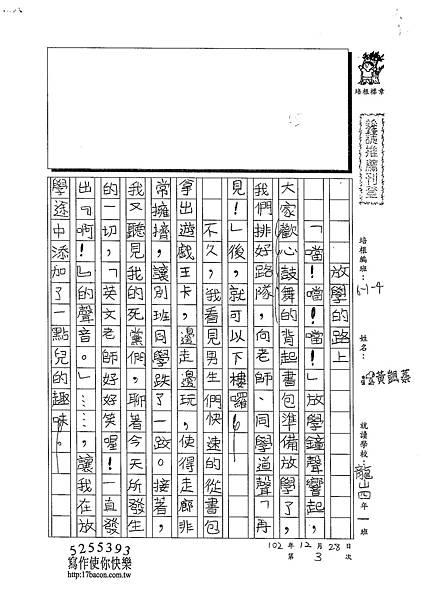 102W4303黃颽蓁 (1)