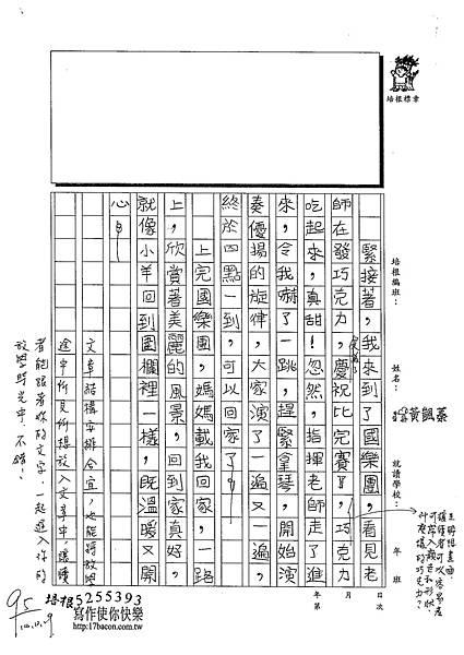 102W4303黃颽蓁 (2)