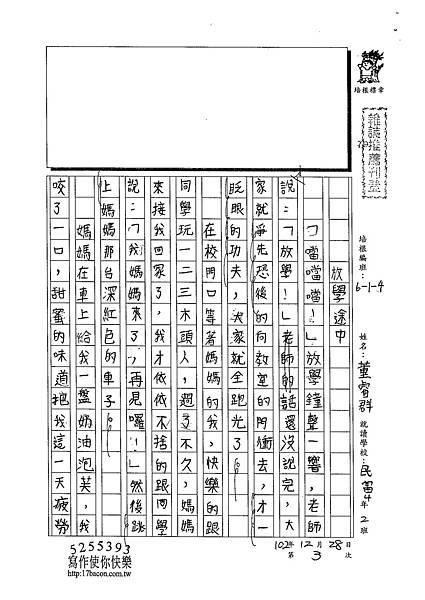 102W4303董睿群 (1)