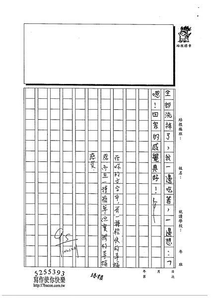 102W4303董睿群 (2)