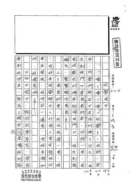 102W4303王靖文 (1)