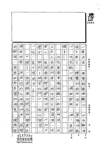 102W4303王靖文 (2)