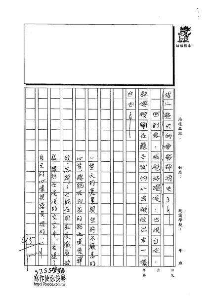 102W4303王靖文 (3)