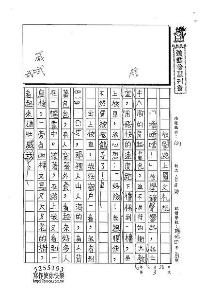 102W4303呂佳穎 (1)