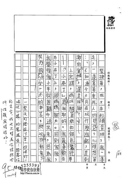 102W4303呂佳穎 (2)