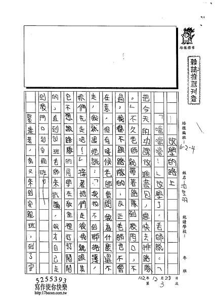 102W4303沈芝羽 (1)