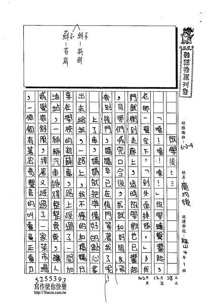102W4303簡均嬡 (1)