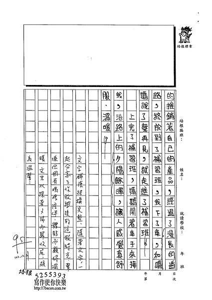 102W4303簡均嬡 (2)