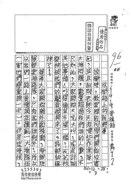 102W4303黃祺鈞 (1)