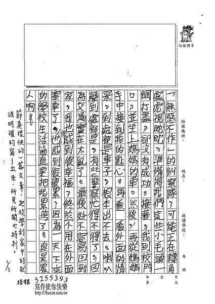 102W4303黃祺鈞 (2)