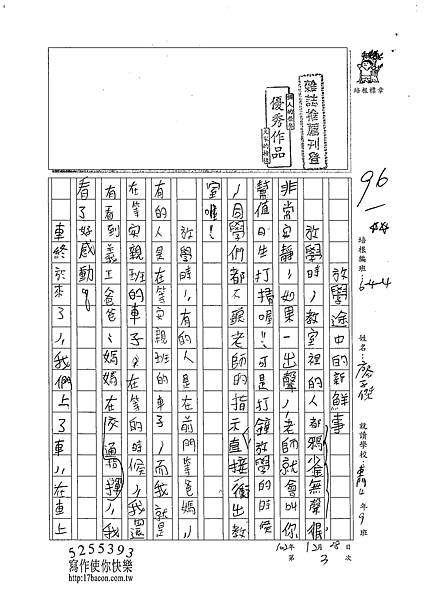 102W4303廖子傑 (1)