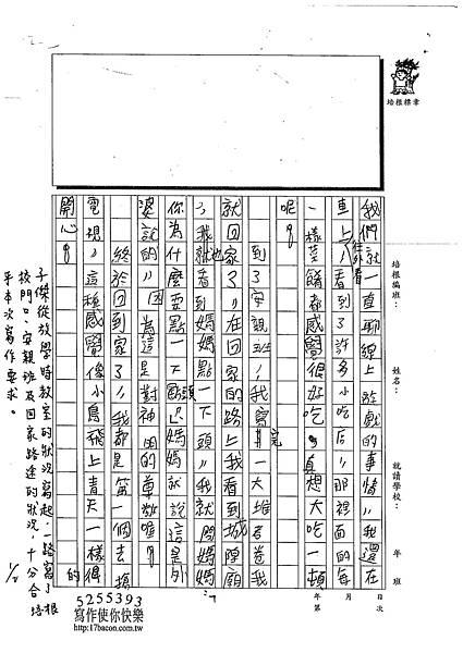 102W4303廖子傑 (2)